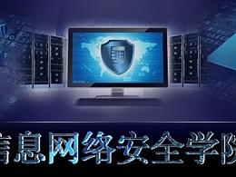 网络安全学院主页