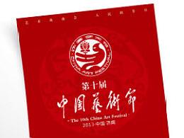 第十届中国艺术节平面广告