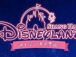 迪士尼活动页面