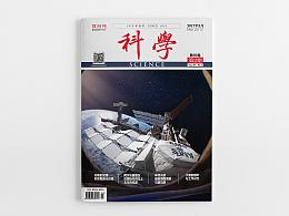 《科学》杂志2017年第2期
