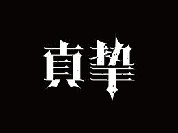 四组字体设计