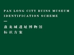 盘龙城遗址博物馆LOGO方案