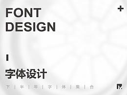 M's 字体设计 | 下半年