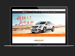 汽车网页设计