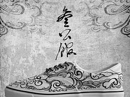叁公馆四月·云端·祥云图案手绘鞋履