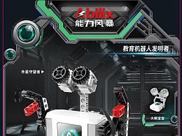 中文 机器人包装