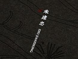 东京画廊:朱建忠画册 | 画册设计