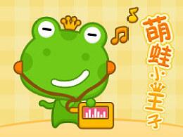 萌蛙小王子