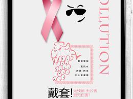 杰士邦艾滋病公益主题包装设计