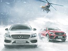 梅赛德斯-奔驰 2015冰雪试驾