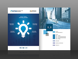 创新教育宣传册设计