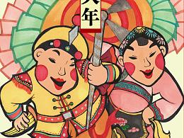鼓子秧歌——新年贺卡一枚