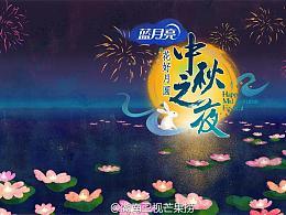 湖南卫视2016中秋之夜晚会片头