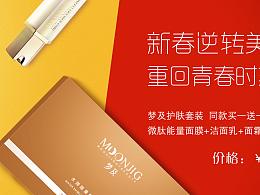 化妆品新年网页