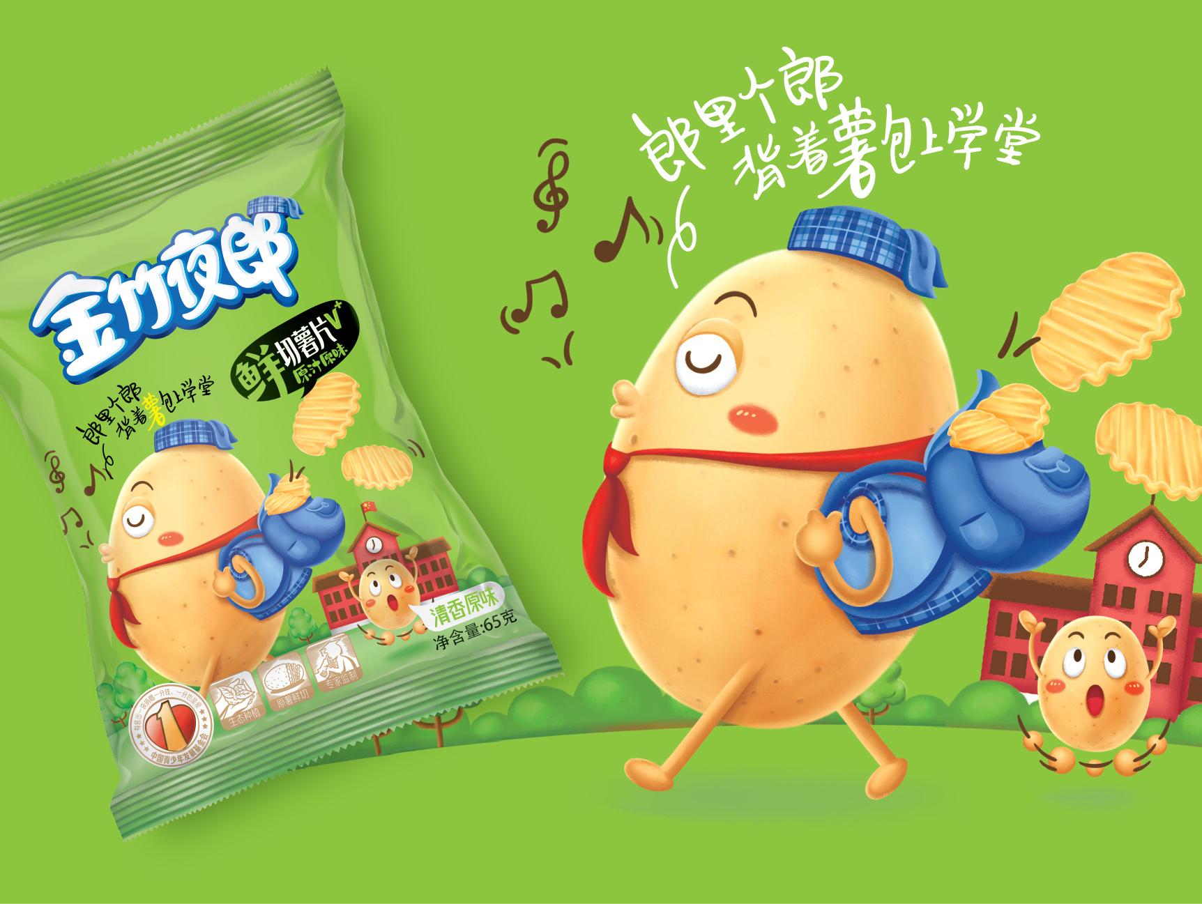 智多邦——贵州金竹夜郎薯片包装 薯片包装设计 食品品牌设计 食品图片