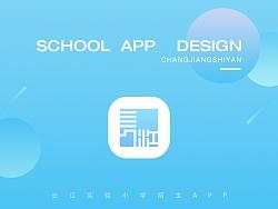 教育类_小学教师办公类APP界面设计