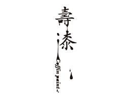 寿漆 COFFIN PAINT