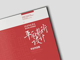 班级毕业作品集 封面设计