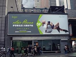 健身俱乐部户外广告(店招)设计