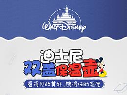 迪士尼卡通儿童 双盖多功能便携焖烧杯 米老鼠保温水壶