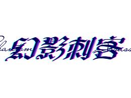 史上最酷的中文哥特字设计