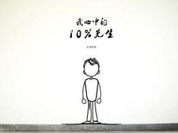 真人漫画——我心中的10%先生By@胡辛束