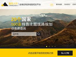 旅行网站设计