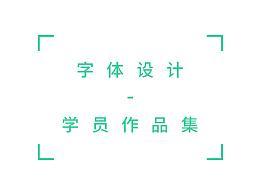 字体设计-学员作品集