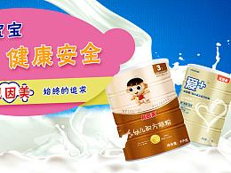 牛奶banner(缝纫效果 牛奶 泼洒效果 蒙板 广告 贝因美 呵护宝宝 健康安全 )