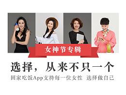 回家吃饭App_38女神节海报