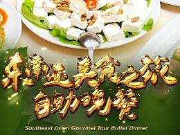 东南亚美食之旅自助餐海报