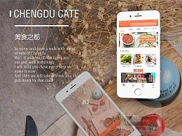吃都-UI Design