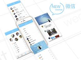 微信改版,微信UI设计,icon界面