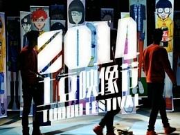 2014年土豆映像节 艺人宣传片
