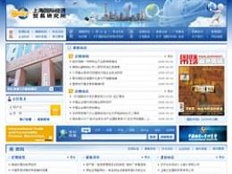 上海国际经济贸易研究所