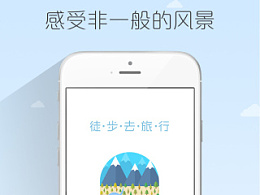 徒步去旅行APP--iphone6 Plus 市场展示图