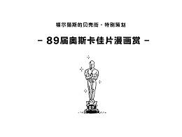 【猫斯佳片赏】第89届奥斯卡佳片漫画赏