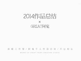 2014年书籍装帧设计总结[37P]