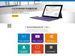 数据平台介绍网站