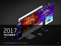 天之眼 2017年页面小结