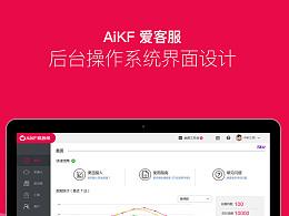 【UI-后台设计】AiKF 爱客服后台操作系统界面