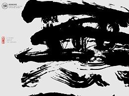 白墨广告-黄陵野鹤-书法-字体设计探究系列-(肆)之传承