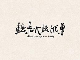 字体设计【4】