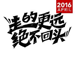 四月-手绘字体设计