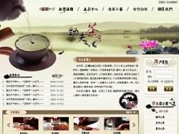 古风网页--茶