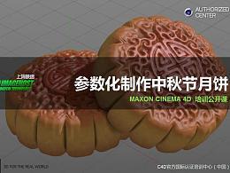 C4D教程:参数化制作中秋节月饼
