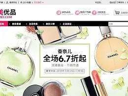 香奈儿- 电商/聚美优品/护肤/活动/促销/网页专题