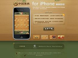 中国象棋foriPhone