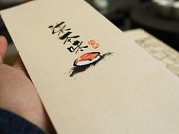 喵星人寿司店水墨菜单设计(后面有步骤和笔刷下载)