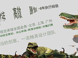 北京京美视觉3D立体画